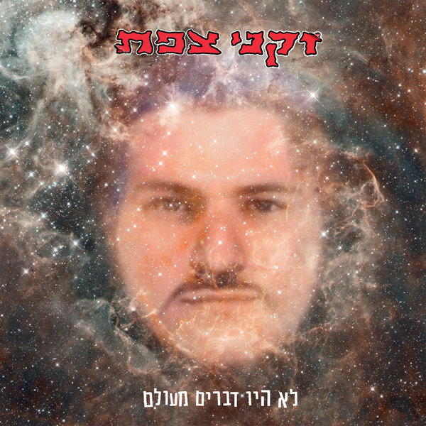 Zikney Tzfat - Lo Hayu Dvarin Meolam
