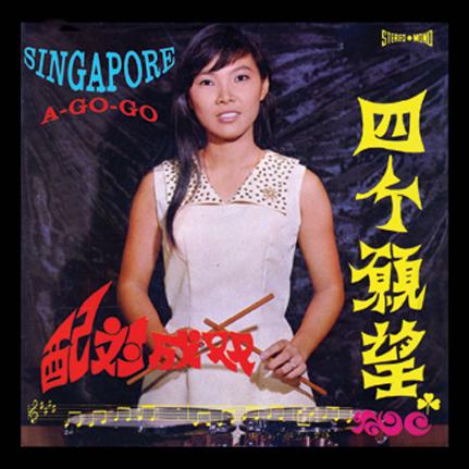 Singapore A-Go-Go Vol. 1