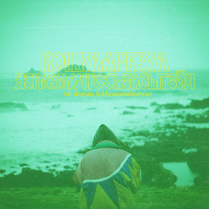 itoldyouiwouldeatyou - Oh Dearism LP