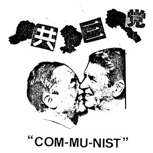 共三党 (Kyousantou) - Communist LP