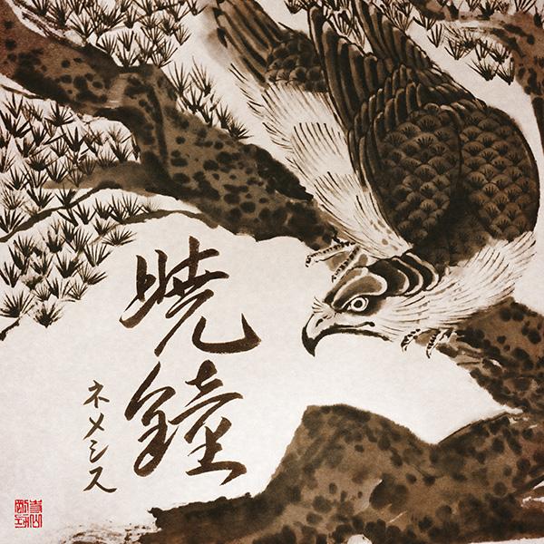 ネメシス (NEMESIS) – 暁鐘 (Gyou-Shou) EP free download