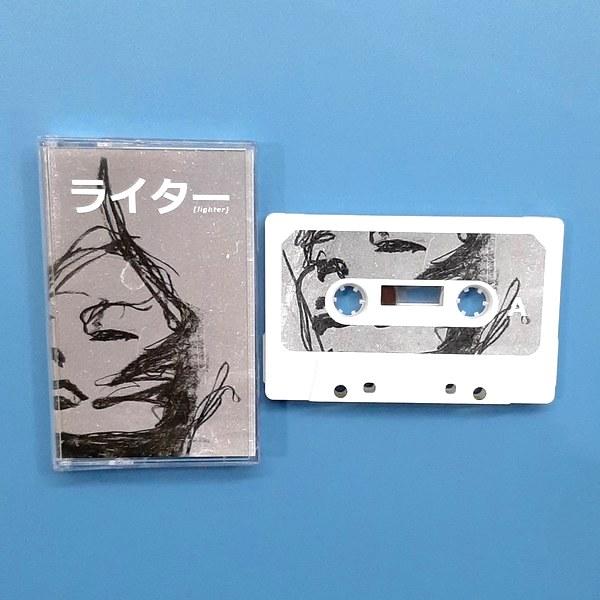 bsd.u - lighter (Inner Ocean Records)