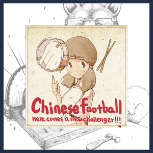 Chinese Football - Challenger! 48