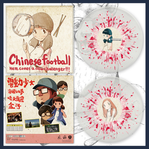 Chinese Football - 'Challenger!' 12
