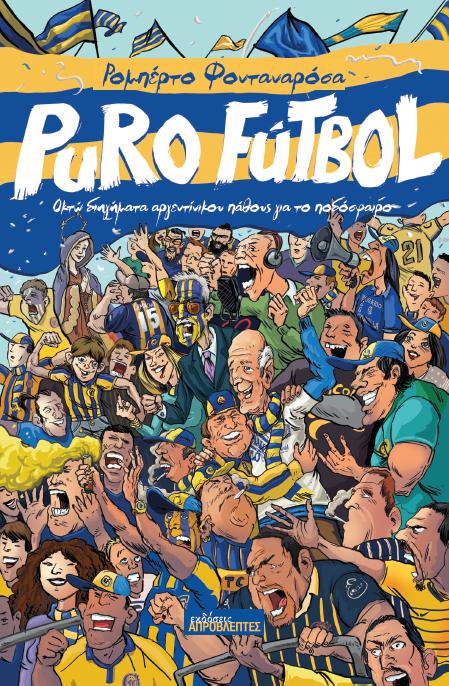 -sold out- Roberto Fontanarrosa - Puro futbol
