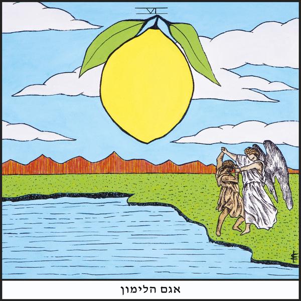 Tomer Yeshayahu-Agam Halimon