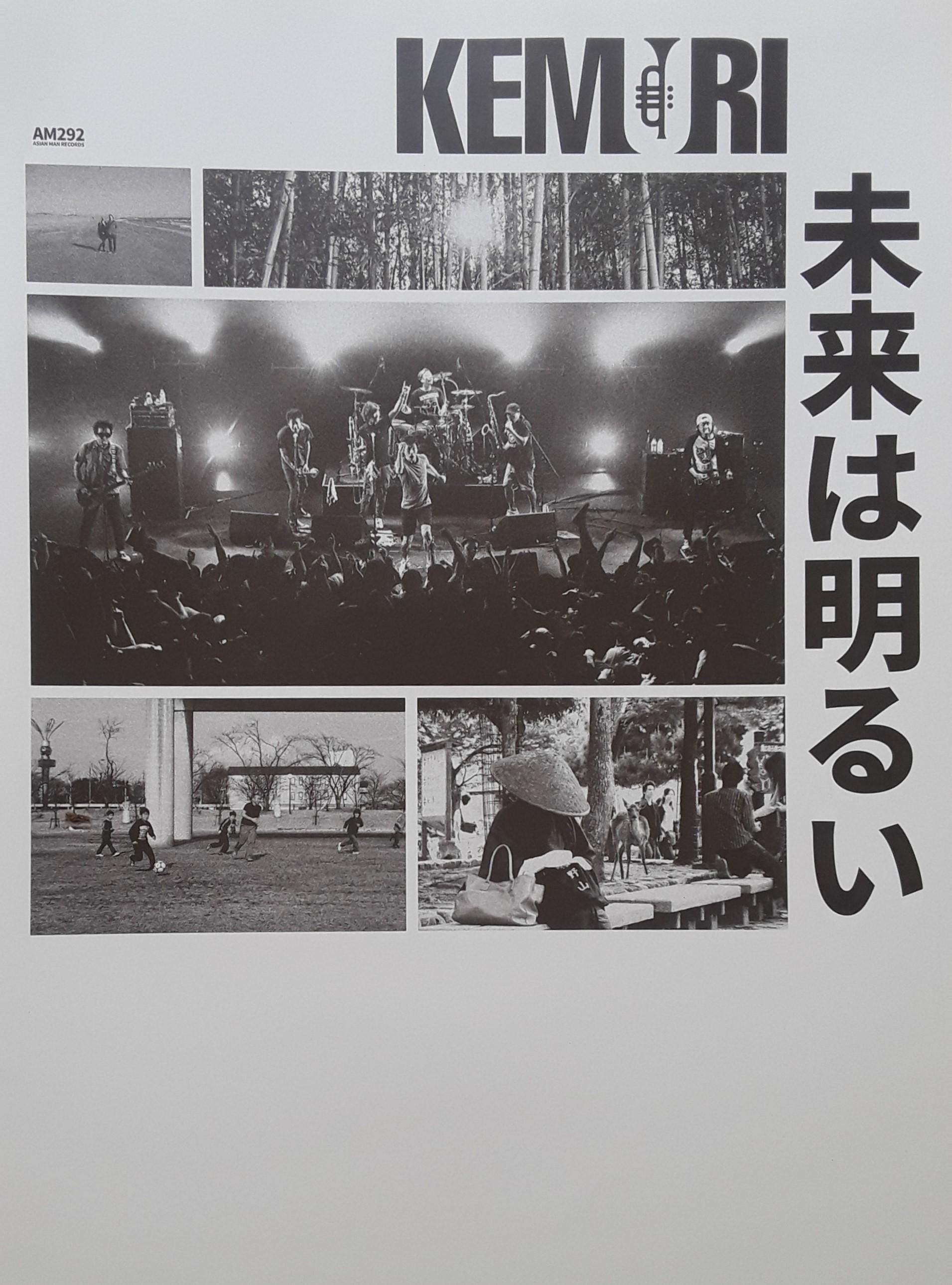 KEMURI poster